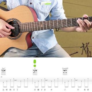 那英《梦一场》#吉他弹唱# 第二季【简单弹吉他.31】(索谱加微信:xianmu06) #U乐国际娱乐##吉他##吉他弹唱##那英##梦一场# @美拍小助手@美拍U乐国际娱乐速递@U乐国际娱乐频道官方账号
