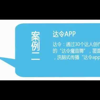"""#达人网案例#【达令APP】通过30位达人创作和发布各自的""""达令魔音舞"""",覆盖1000万粉丝,洗脑式传播""""达令APP"""""""