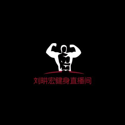 #刘畊宏健身直播间#@劉畊宏willliu 亲自传授健身知识,据说众多明星的好身材都是这样出来的哦。视频中还有更多彩蛋出现,能见识到不一样的畊宏哥,快来舔屏吧!!!