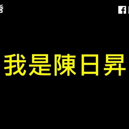 網路實驗大衝擊》挑戰用知名N牌手機來烤肉?! (看完小編嚇呆惹...有誰中秋要來挑戰舉手!!) 【秀出你的代表作】 http://bit.ly/ttsjoin 你將有機會獲得百萬曝 光,成為下一個網路傳奇 #影音##原創影片##魔術師陳日昇-視覺的衝擊