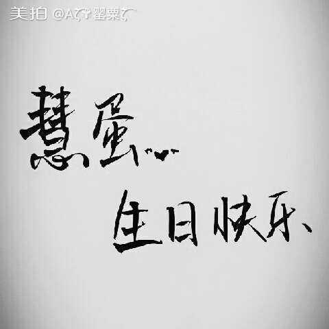艺术字体 手写字体 ζ罂粟ζ的美拍