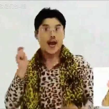 #爱玩的欧尼们#神附体~韩国明星模仿#PPAP#大叔~#snl##搞笑##恶搞##逗比##韩国明星##我要上热门#@美拍小助手 @美拍娱乐 @玩转美拍 @搞笑频道官方