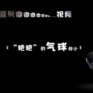 叫我僵小鱼日常篇第5集捣蛋者联盟-#港式自拍##baby我宣你##亲亲喵星人##00后交友##我是僵小鱼#
