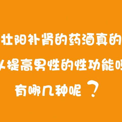 【橙果医生美拍】#涨姿势#不少人认为药酒补肾效果...