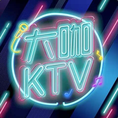 【美拍小助手美拍】万众瞩目的#大咖KTV#来啦!美拍...