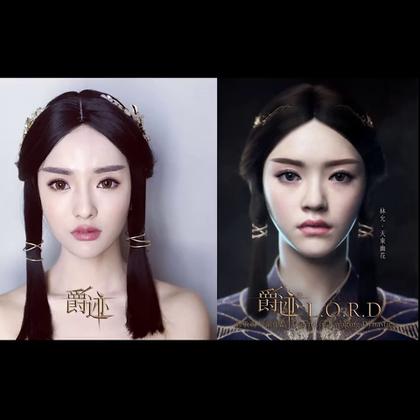 #爵迹#之天束幽花林允仿妆,老鱼映画。#卡通妆# 想了解更多请加微信:laoyuyinghua
