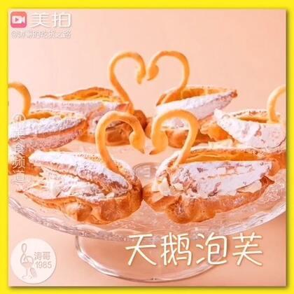 天鹅泡芙的做法,美得不要不要的,同时也相当美味。😍是一款进阶版泡芙,做起来并不难,新手也很容易做成,赶紧做完之后在朋友圈里得瑟得瑟吧!🔗食材用量和详细图文食谱点击这里▶️http://dwz.cn/4q5vah 👈👈 🔗📎#美食##甜品##恋上创意美食##涛哥的吃货之路#44📎