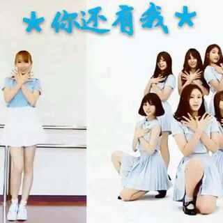 #gfriend##navillera##韩国舞蹈##神同步# 小女友的【你还有我】同步率测试~你给几分? 喜欢跳舞的朋友,可以加我的微信:zijiaer0618(吃货优先) 想看单人版记得戳链接http://v.youku.com/v_show/id_XMTc3MDQ2NDkyMA==.html