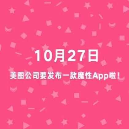 10月27日,美图公司要发布一款魔性App啦!鬼畜又好玩!还有2天!等你哦!