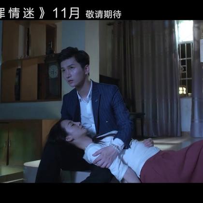 由我和吴莉主演的电影《纸醉情迷》,官方剧情MV来啦~求扩散!求转发哟~大家多关注哈!!!!11月不见不散#热门##男神##电影#对了,这首歌叫《还有我爱你》