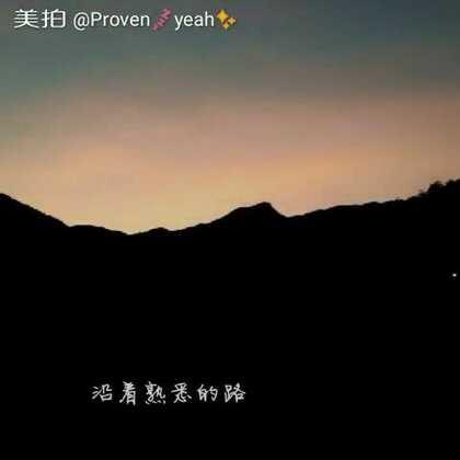 这是母亲从小长大的山里,黄昏很美😊