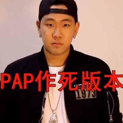【PPAP作死版本3】 #搞笑##热门##ppap#