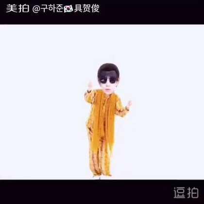 #大家好##今天也##非常忙###没睡觉了##55个小时###累死了##但是##我的粉丝##做这个##录像##。 ##笑死了##哈哈哈哈哈哈哈哈哈#。 😄因为我不能#跳舞##, 在这儿里我可以跳舞真棒😍#大家, #想你们###一会儿见##😭😍😍😍😍##韩国###欧巴###具贺俊##