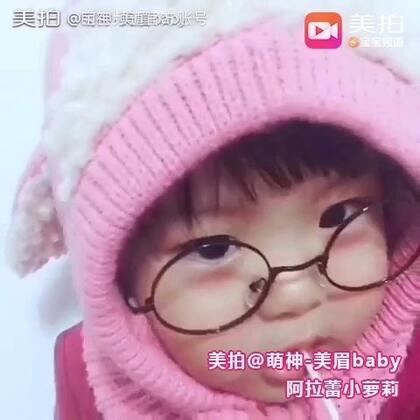 美拍上居然有一个神似阿拉蕾的小萝莉@萌神-美眉baby ,圆嘟嘟的小脸搭配萌萌的眼镜真是超级可爱,大家快来关注她吧😍#宝宝#