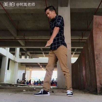🔥废弃大楼等考试,闲着无聊来一段,放松身心将迎考,旁若无人视等闲!😎#舞蹈##音乐##我要上热门#@美拍小助手
