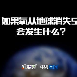 如果地球失去氧气5秒,你猜会发生什么?我们应该感谢现在的地球,一切都刚刚好……热门推荐:https://item.taobao.com/item.htm?_u=7277im9q3a4f&id=538577608933 #热门##科普##涨知识##地球##氧气#