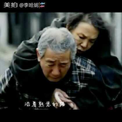 电影사랑해我爱你,说得是一部爱的告白,忐忑不安的爱情并不只是年轻人才有,经过几十年岁月洗礼的爱情才是至死不渝的爱情。#照片电影##记得有时间多回家看看老人#