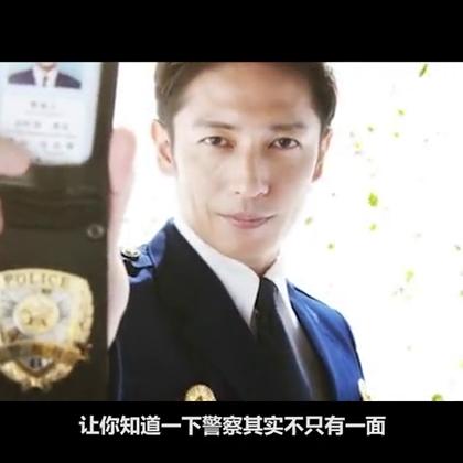 四分钟了解今秋日剧《Career~打破常规的警察署长》:在没有柯南的世界里,日本警察原来是这个样子的。