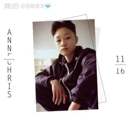 【怪咖青年💎美拍】16-11-16 19:51