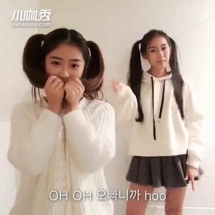请忽略我们的发型#可爱颂2##可爱颂手指舞#