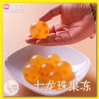 七龙珠果冻,不仅好玩有创意,还橙香十足,口感Q弹,以后不用买果冻了。动画片里集齐七颗龙珠就可以召唤神龙实现一个愿望,你的愿望又是什么呢?🔗食材用量和详细图文食谱点击这里▶️http://dwz.cn/4E3ZH9 👈👈 🔗📎#美食##甜品##涛哥的吃货之路#47📎