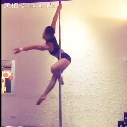 #舞蹈#藝術鋼管舞隨手拍拍,最愛的旋轉動作之一