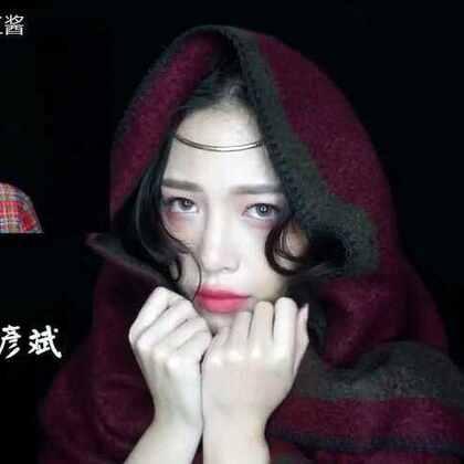 红颜妆。若无你,这一世浮华,皆然无味 #江酱百变彩妆##江酱爱分享#