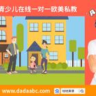 papi酱的周一放送——如果你的家长是这种画风 现在知道你爸妈为什么要管着你了吧? 微信订阅:dapapi