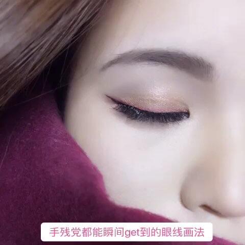 【混丸Maruko美拍】手残党都能get到的完美眼线小窍...
