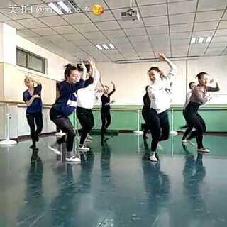很好,被玩坏的基训课~😂😂😂#二逼青年欢乐多##上课也要找乐趣##爱舞蹈爱生活##古典舞基训#