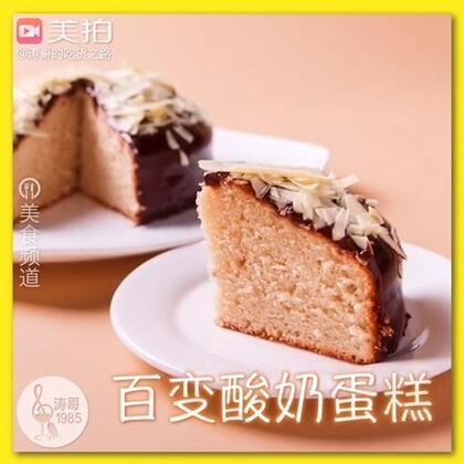 百变酸奶蛋糕,秒杀戚风蛋糕,口味百变,做法非常简单,很低脂很健康,口感不干也不腻,还水果味十足,适合做各种裱花蛋糕,做翻糖蛋糕支撑度也够🔗食材用量和详细图文食谱点击这里▶️http://dwz.cn/4MIUhE 👈👈 🔗📎#美食##甜品##涛哥的吃货之路#49📎