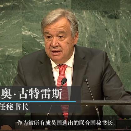 纽约联合国总部将于北京时间12月12日23时举行第九任联合国秘书长就职仪式。届时,候任联合国秘书长古特雷斯将宣誓就职,并发表就职演说。古特雷斯将于2017年1月1日正式上任。与此同时,联大还将向即将卸任的秘书长潘基文表达敬意。让我们一同见证历史!