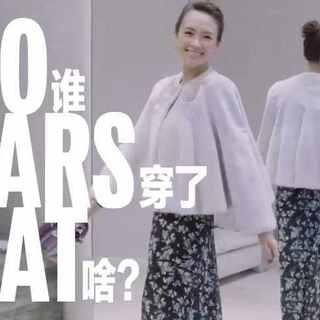 厉害了word的#谁穿了啥#第17集!这个SuperELLE呼声最高的节目来到了在北京举办的Dior Lady Art活动,我们探秘了国际巨星章子怡究竟会在这个活动上穿什么,她自己眼中的搭配亮点又会是什么?还有张静初、王珞丹、景甜 、王丽坤、张慧雯,分享她们的搭配秘笈哦,快戳视频↓↓↓