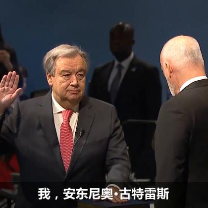 古特雷斯宣誓就任联合国秘书长