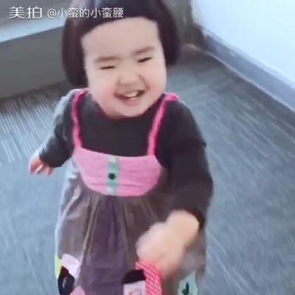 嚯哈哈哈哈哈哈…#小蛮一岁11个月#
