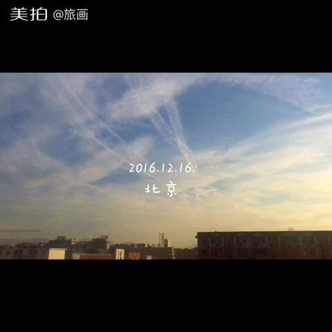【旅画美拍】#旅画映像##蓝天#准备迎接严重雾...