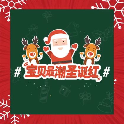 圣诞节马上就要来啦~那些有圣诞元素的衣服和配饰都准备好了吗?快给宝宝们穿戴上最潮的圣诞红色元素服饰拍摄美拍并在描述里加话题#宝贝最潮圣诞红#,把造型凹起来吧!还有麋鹿装等各种豪礼拿呦~#宝宝#