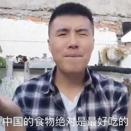 #搞笑# 中国的食物超级好吃!不要再爱泡菜配米饭了,太可怜了!