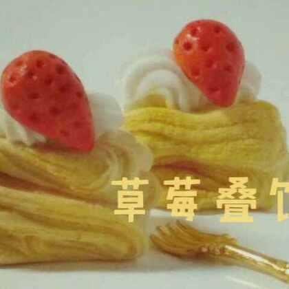 #Miurilの童话味蕾#草莓叠饼♡欢迎小可爱们交作业嘿嘿嘿~模仿最好的送一个道具爱心|ω•`)#手工##超轻粘土#小礼物憋嫌弃|•ω•`)话说一直不会做奶油土的我/哭