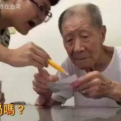 #涨姿势#好有爱的爷爷。。😊