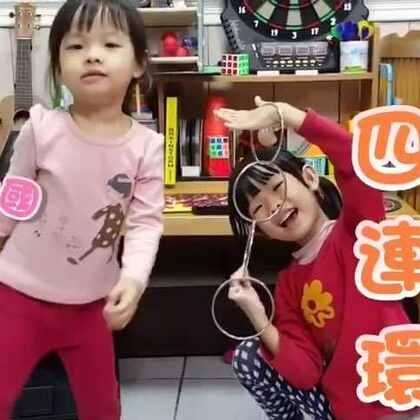 [小周末魔術道具大放送] 神奇的中國四連環、抽獎囉 XD。 請按讚和留言,我們會隨機抽出得獎者喔(下回影片公佈) #寶寶#