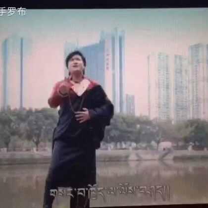 藏族歌手罗布的美拍