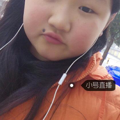 夏伊晗 小号 的美拍