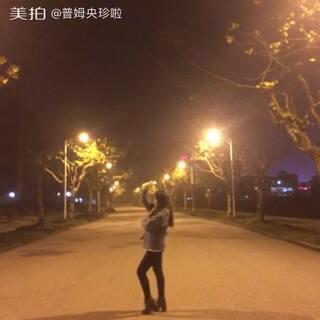 我不会告诉你放学的路上……大马路上我又跳了一遍……原视频毫无修饰哈哈哈!只是一时兴起哈哈哈有开电动的叔叔来看😆好尴尬啊!今天的上海依旧如此的冷哈哈厚外套抑制住了我的洪荒之力💪白了个白~安#玩火##跳舞#最后要说一句终于是有人给我拍视频了好开心!终于不是在宿舍了😂#敏雅舞蹈#