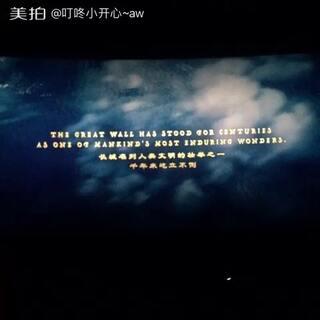 #长城##圣诞快乐##电影#一段不清楚的长城片段!(因为看的IMAX三D)哈哈!凑活欣赏一下吧!值得一看呦!