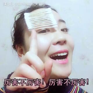 #睫毛放棉签# 注意注意!抓住这个小窍门可以放上去一整包都不是问题!!!🙋🏻🙋🏻😝😝