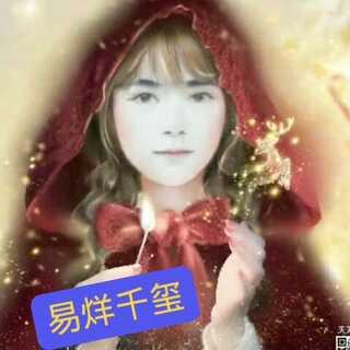 #向全世界安利你的爱豆##爱豆宣言#祝男神冬至快乐,新春快乐!😃😃