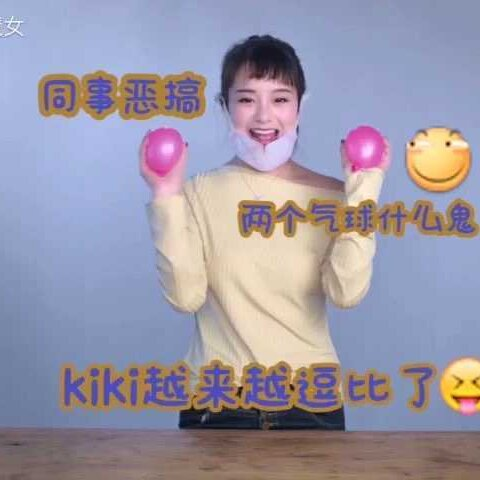【kiki大魔女美拍】#交友大作战##蒙眼猜东西#来来来...