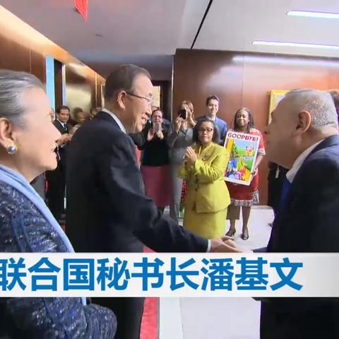 【联合国美拍】别了,联合国秘书长潘基文