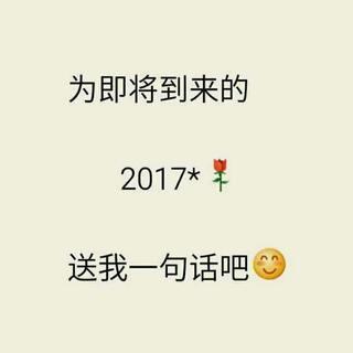 来吧#2017#